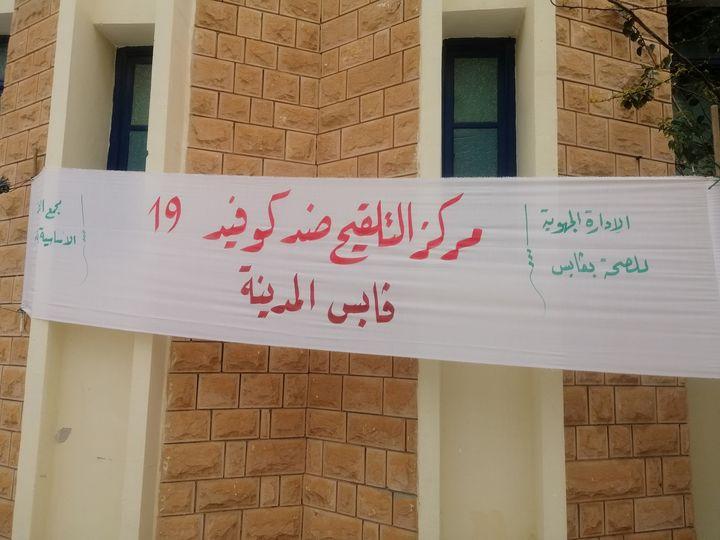 مركز التلقيح بقابس