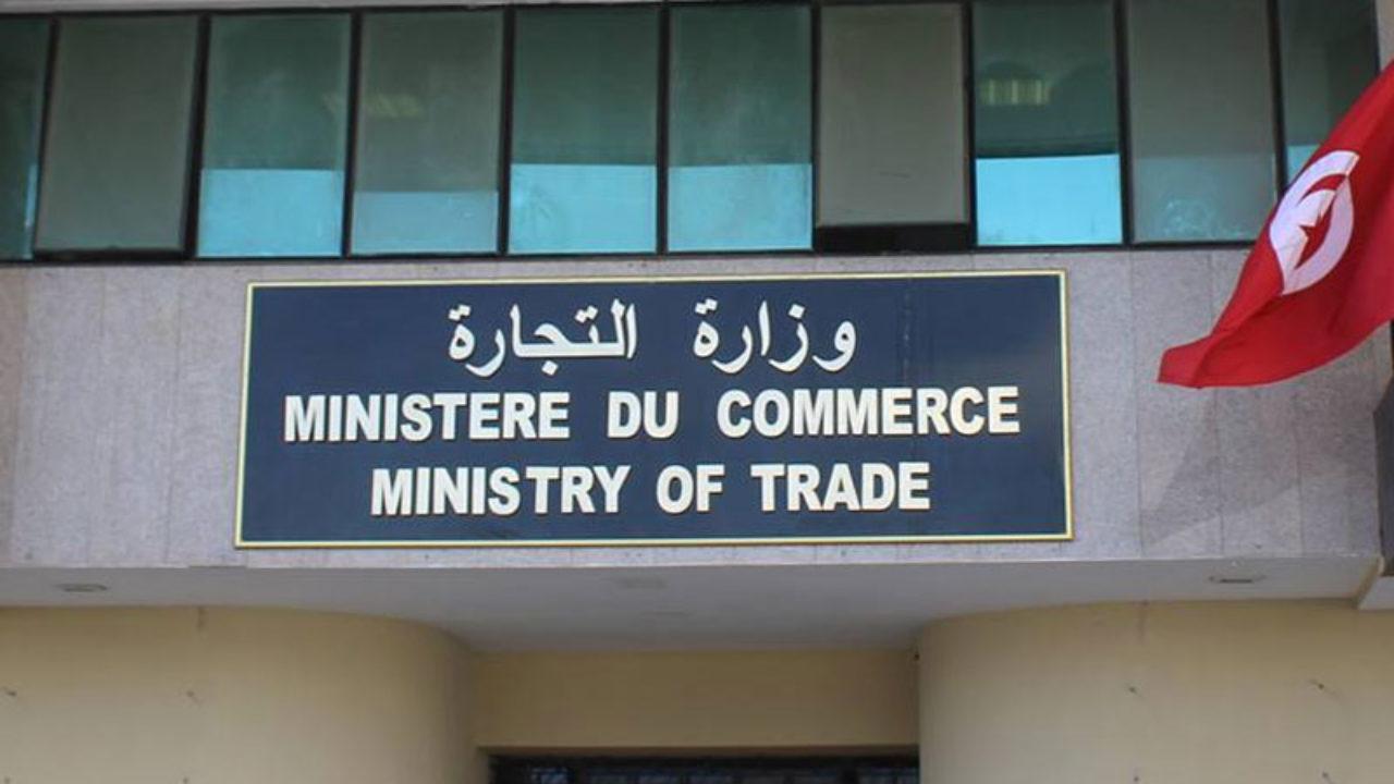 وزارة التجارة تونس