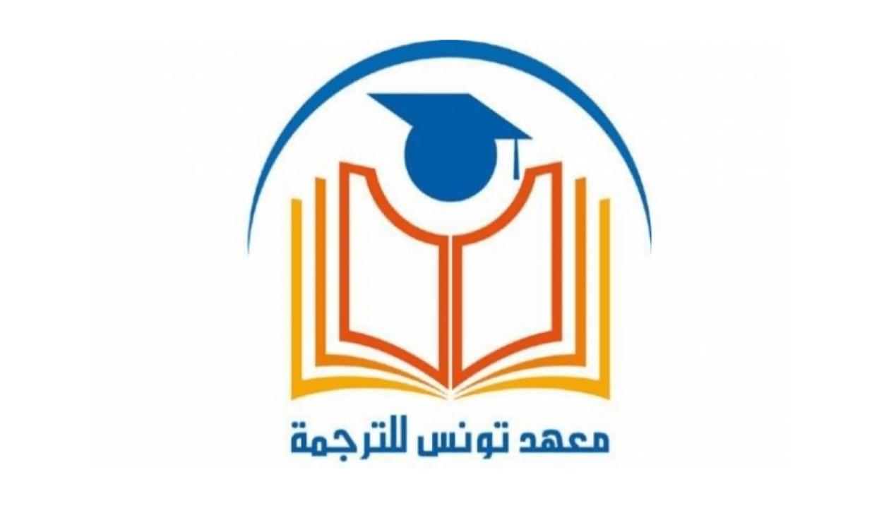 معهد تونس للترجمة