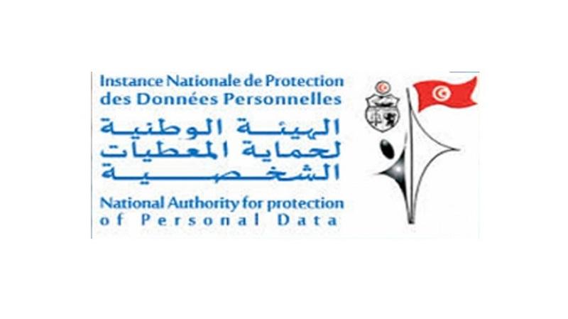 الهيئة الوطنيّة لحماية المعطيات الشّخصيّة000
