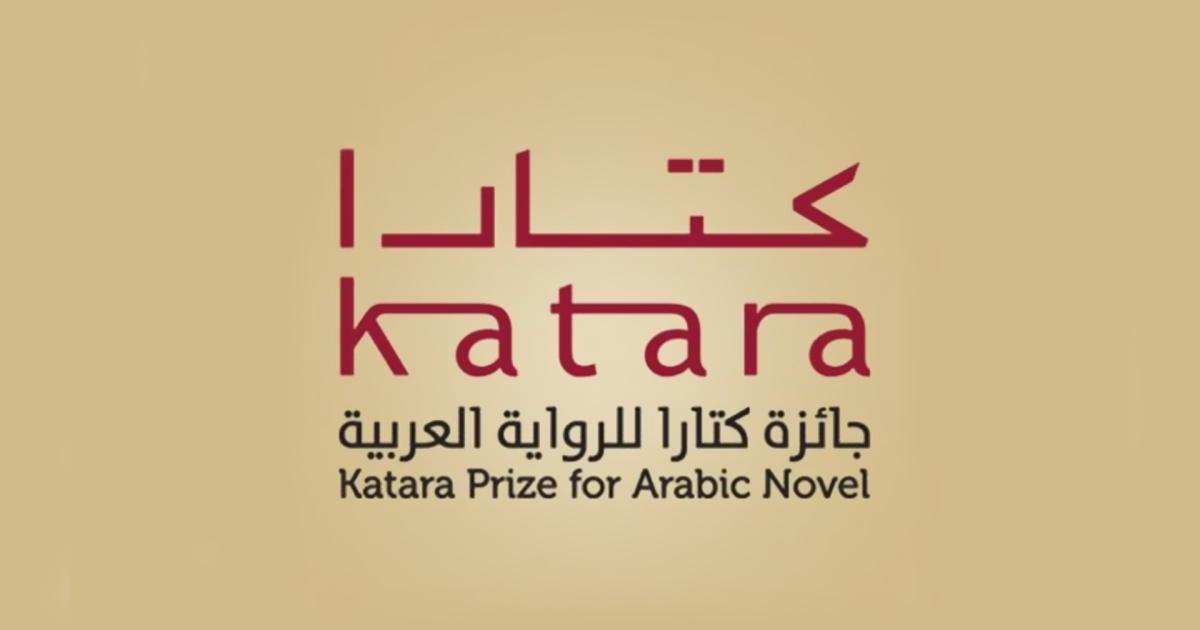 جائزة كتارا